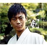 演歌名曲コレクション6~一剣~(初回限定盤)(DVD付)