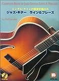 シングルラインの演奏を極める ジャズギター ライン&フレーズ by Sid Jacobs