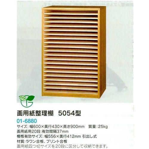 用紙整理棚 No.105054型 B01-6880