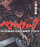 Berserk Visual & Story File (Japanese Edition)