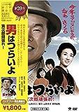 Japanese Movie - Otoko Wa Tsurai Yo Torajiro Ganbare! Hd Remastered Edition [Japan DVD] DB-5520