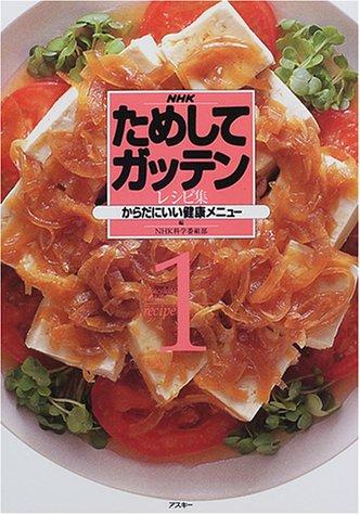 NHKためしてガッテンレシピ集〈1〉からだにいい健康メニュー