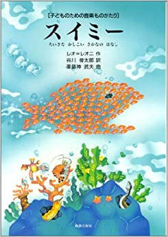 Book's Cover of 子どものための音楽ものがたり スイミー ちいさなかしこいさかなのはなし (日本語) 楽譜 – 2002/4/9