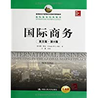 国际商务经典教材教育部经济管理类双语教学课程教材:国际商务(英文版)(第9版)