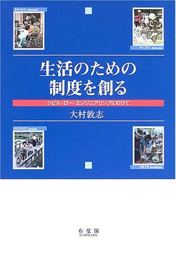 Seikatsu no tameno seido o tsukuru : Shibiru rō enjiniaringu ni mukete PDF