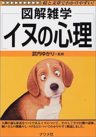 図解雑学 イヌの心理 (図解雑学シリーズ)