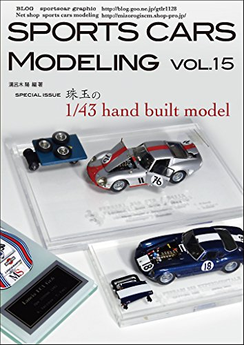 SPORTS CARS MODELING  Japanese Edition