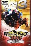 ウイニングポスト7 2013 最強配合理論