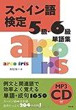 スペイン語検定5級・6級単語集《MP3 CD-ROM付》