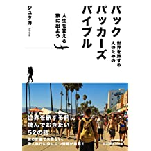 Backpackers Bible:  - 52 stories to read before going round the world - (Jutaka Publishing) (Japanese Edition)