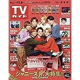 週刊TVガイド 2019年 11/8号