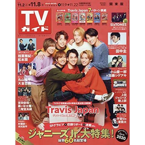 週刊TVガイド 2019年 11/8号 表紙画像