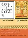 図案からデザインへ 近代京都の図案教育