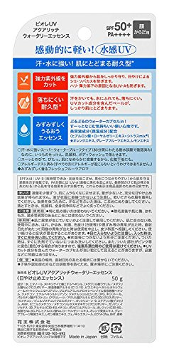 Biore Sarasara UV Aqua Rich Watery Essence Sunscreen SPF50+ PA+++ 50g (Pack of 2) , Latest Package, Won 2014 Best Cosmetic Award in Japan by Bioré (Image #1)
