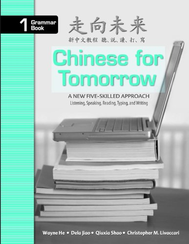Chinese for Tomorrow Grammar Book: A New Five-skilled Approach: 1 (Chinese Edition)