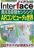 Interface(インターフェース) 2019年 06 月号 [雑誌]