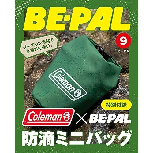 BE-PAL 2019年9月号 付録
