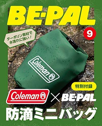 BE-PAL 2019年9月号 付録画像