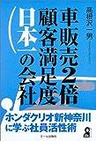 車販売2倍・顧客満足度日本一の会社―ホンダクリオ新神奈川に学ぶ社員活性術 (Yell books)