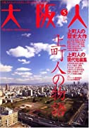 大阪人 2009年 05月号 [雑誌]