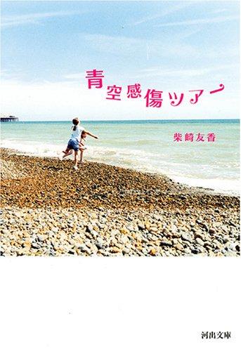青空感傷ツアー (河出文庫)