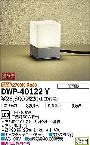 大光電機(DAIKO) LEDアウトドアアプローチ灯 (LED内蔵) LED 6.5W 電球色 2700K DWP-40122Y B01FS470A0 11743