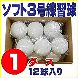 ナイガイ naigai ソフトボール 3号球 検定落ち球 1ダース(12球入り)B級品 練習球