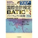 国際ビジネスの必須資格BATIC受験パーフェクトガイド