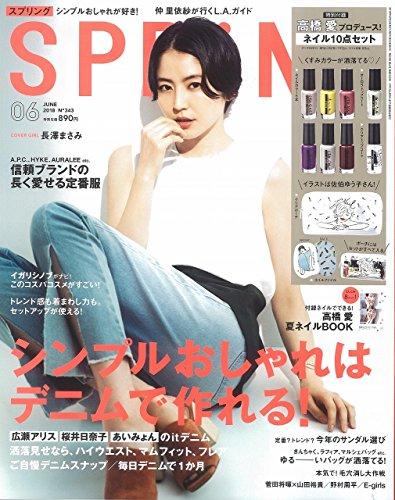 SPRiNG 2018年6月号 画像 A