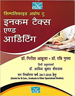 Income Tax Book In Hindi