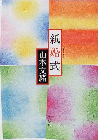 紙婚式 (角川文庫)
