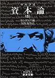 資本論 5 (岩波文庫 白 125-5)