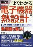 図解入門よくわかる電子機器の熱設計 (How‐nual Visual Guide Book)