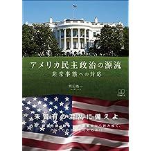 Origin of American democratic politics: Response to emergency (22nd CENTURY ART) (Japanese Edition)