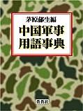 中国軍事用語事典