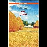 Rag Darbari  (Hindi)