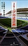 Jリーグ再建計画 (日経プレミアシリーズ)