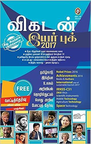Book Vikatan Year Book 2017 (Tamil)