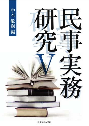 Civil Practice Research V (2013) ISBN: 4891861908 [Japanese Import] ebook