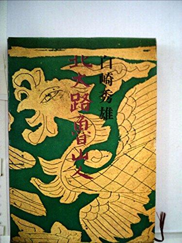 北大路魯山人 (1971年)