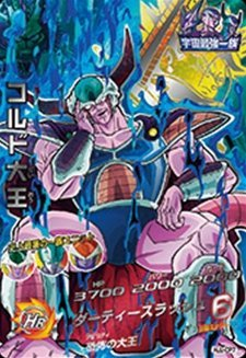 Dragon Ball Heroes JM2 series CP Cordes the Great (HJ2CP7)