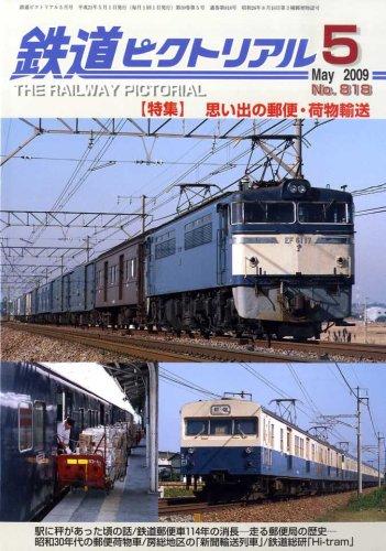 鉄道ピクトリアル 2009年 05月号 [雑誌]