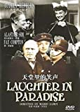 Laughter In Paradise - All Region 0, 1, 2, 3, 4, 5, 6 Compatible [DVD] by Alastair Sim