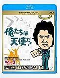 俺たちは天使だ! Vol.2 [Blu-ray]
