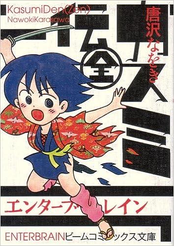 カスミ伝(全) (ビームコミックス...