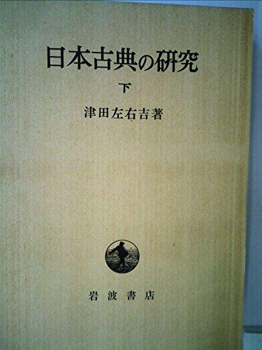 日本古典の研究〈下〉 (1950年)