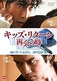 Japanese Movie - Kids Return: The Reunion (Kids Return: Saikai No Toki) (English Subtitles) [Japan DVD] BCBJ-4596
