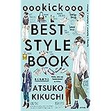 きくちあつこ oookickooo BEST STYLE BOOK 小さい表紙画像