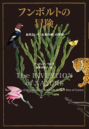 フンボルトの冒険 自然という〈生命の網〉の発明
