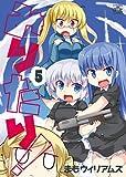 みりたり! (5) (IDコミックス 4コマKINGSぱれっとコミックス)